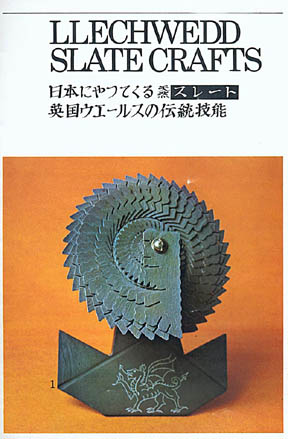 A English and Japanese language sales brochure for Llechwedd Slate Crafts products